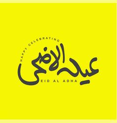 eid al adha typography design with arabic vector image