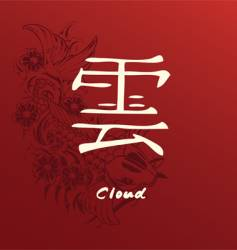 cloud in Japanese vector image
