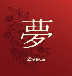 Japanese dream symbol vector image vector image