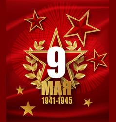 may 9 russian holiday victory russian translation vector image
