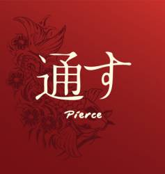 Kanji symbol pierce vector image vector image