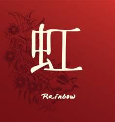 rainbow Japanese symbol vector image