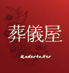 undertaker in Japanese vector image vector image