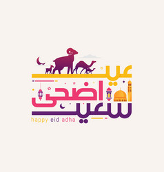 Eid al adha cute calligraphy vector