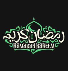 logo for muslim calligraphy ramadan kareem vector image