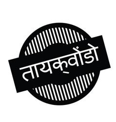 Taekwondo stamp in hindi vector