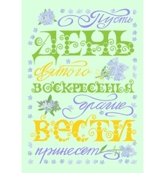 Easter festive poster with Cyrillic lettering vector
