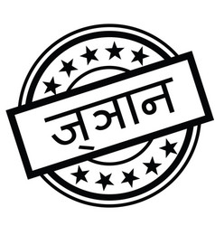 Knowledge stamp in hindi vector