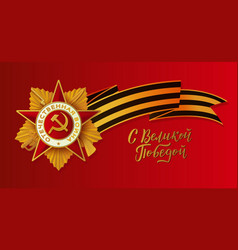 victory day greeting with national russian symbols vector image