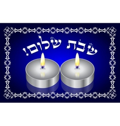 Shabat candles vector
