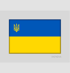 Flag of ukraine with trident national ensign with vector