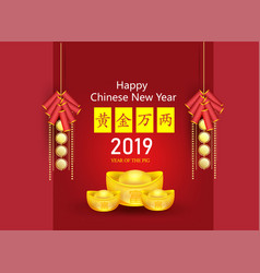 happy chinese new year 2019 wealthy zodiac sign vector image