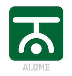 Alone conceptual graphic icon vector
