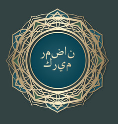 Ramadan kareem arabic calligraphy beautiful vector