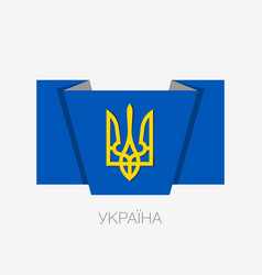 Tryzub trident national symbols of ukraine flat vector