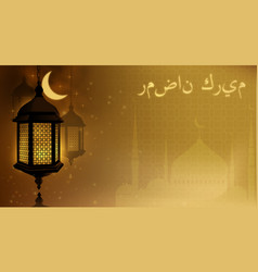 ramadan kareem greeting card glowing gold arabic vector image
