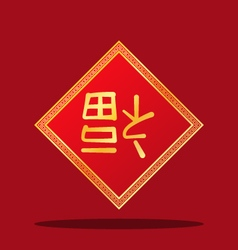 Rhombus fu upside down red background vector