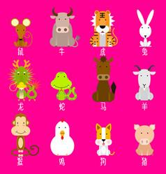 12 chinese zodiac icon set vector image vector image