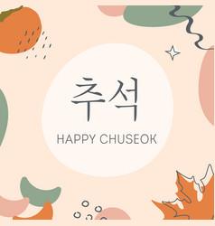 greeting card happy chuseok hangawi korean vector image