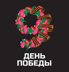 may 9 victory day russian national holiday vector image