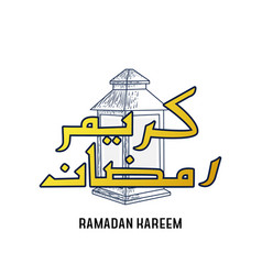Hand drawn lantern lamp and calligraphy ramadan vector