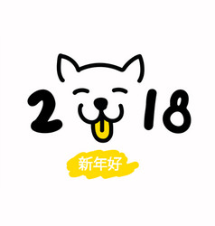 card dog happy new year 2018 in chinese vector