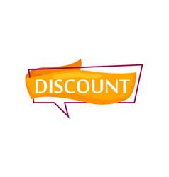 Marketing speech bubble with discount phrase vector