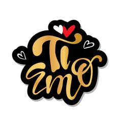ti amo brush lettering i love you italian vector image