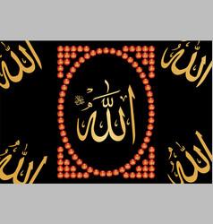 Arabic calligraphy names allah asmaul husna vector