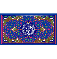 New colorful islamic illumination for mosque vector