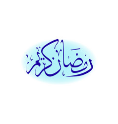 Ramadan kareem arabic calligraphy greeting card vector