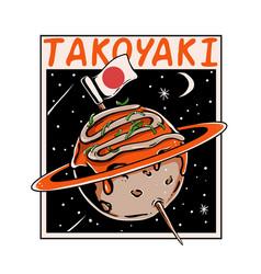 Planet takoyaki vector