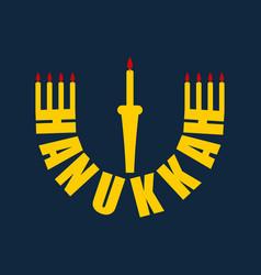 hanukkah logo menorah symbol jewish religious vector image