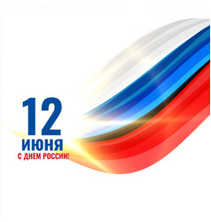 Happy russia day event poster celebration vector