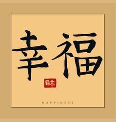 Japan happiness hieroglyph hand drawn japanese vector
