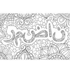 adult coloring bookpage a cute abstract vector image