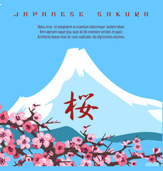 japanese background with mountain and sakura vector image