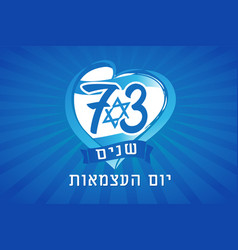 73 years anniversary israel independence day flag vector image