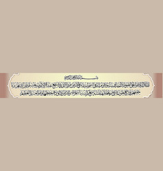 ayatul kursi ayat al kursi arch banner vector image