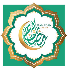 ramadan kareem arabic calligraphy template menu vector image