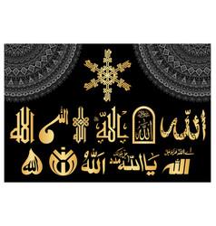 Arabic calligraphy beautiful allah names vector