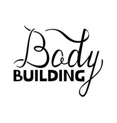 modern brush inscription body building vector image vector image
