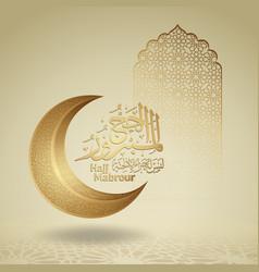 Eid al adha mubarak islamic design with crescent vector