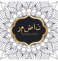 Hand drawn ramadan with flowers mandalas and vector
