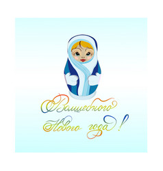 the inscription in russian magic new year with the vector image
