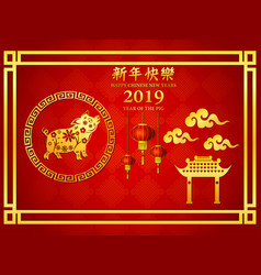 Happy chinese new year 2019 with golden pig in cir vector