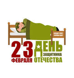 23 february defender fatherland day soldier vector