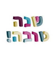 Shana tova in hebrew 3d text in hebrew vector