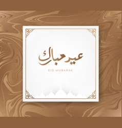 arabic calligraphic text eid mubarak vector image