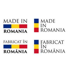 Simple made in romania fabricat in romanian vector